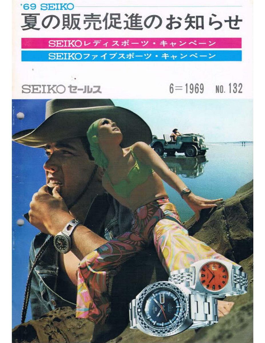 1969 Seiko Sport Diver Catalog-1.