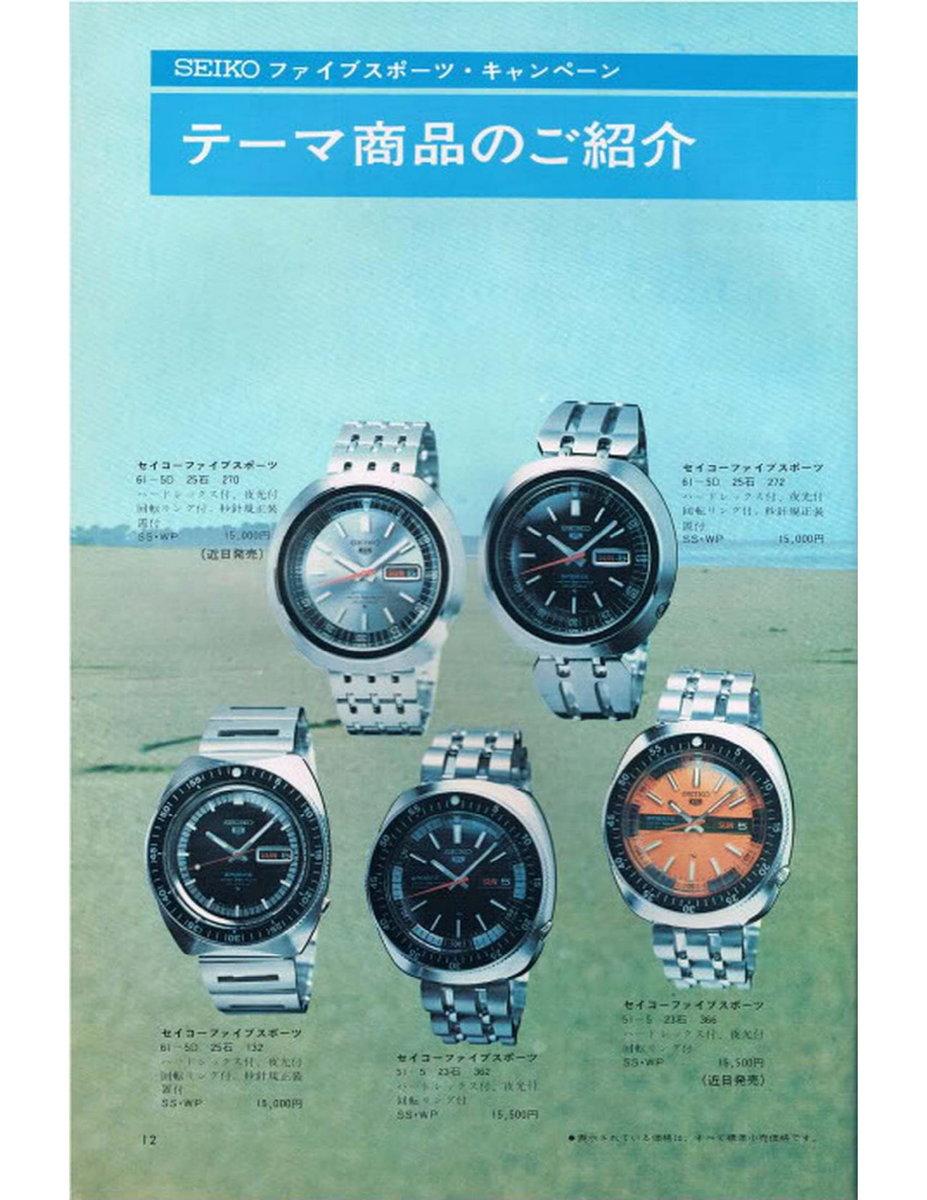 1969 Seiko Sport Diver Catalog-2.
