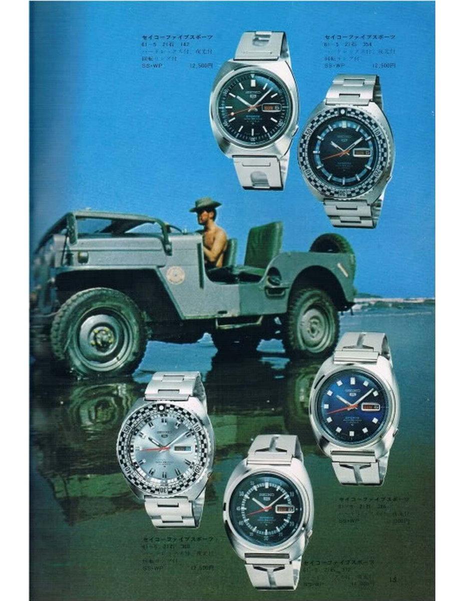1969 Seiko Sport Diver Catalog-5.