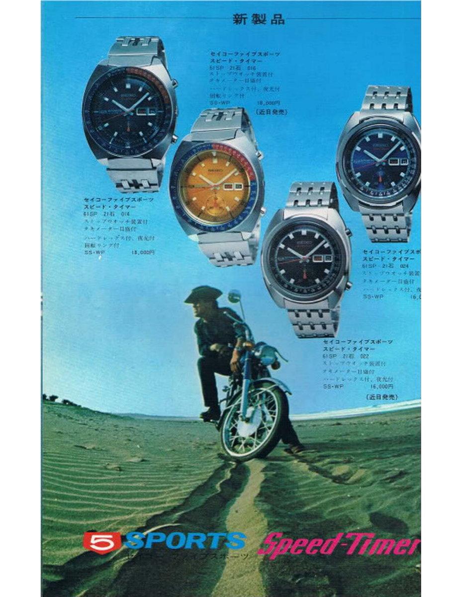 1969 Seiko Sport Diver Catalog-6.