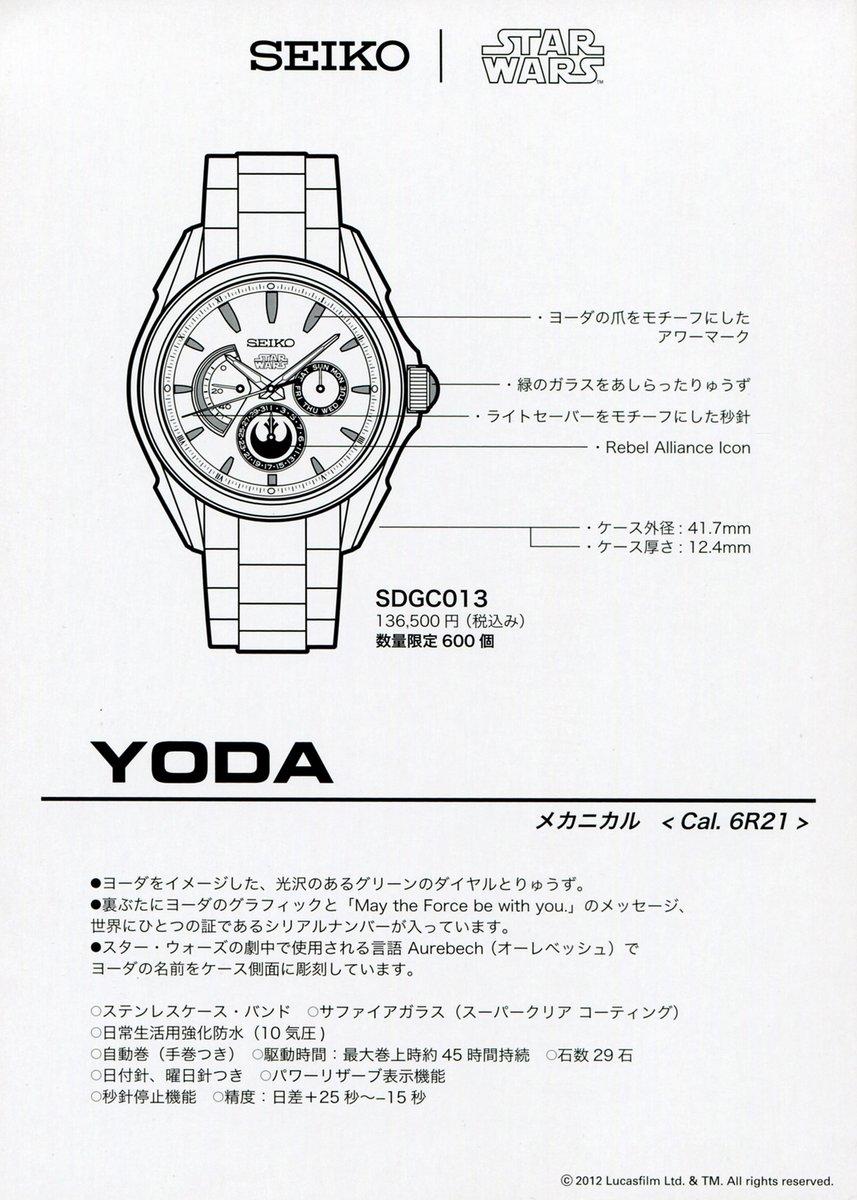 2012.09 Seiko Brightz Star Wars-04.