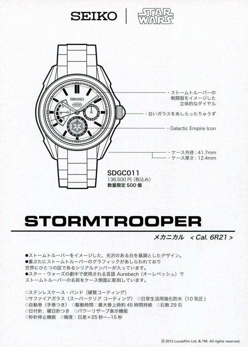 2012.09 Seiko Brightz Star Wars-10.