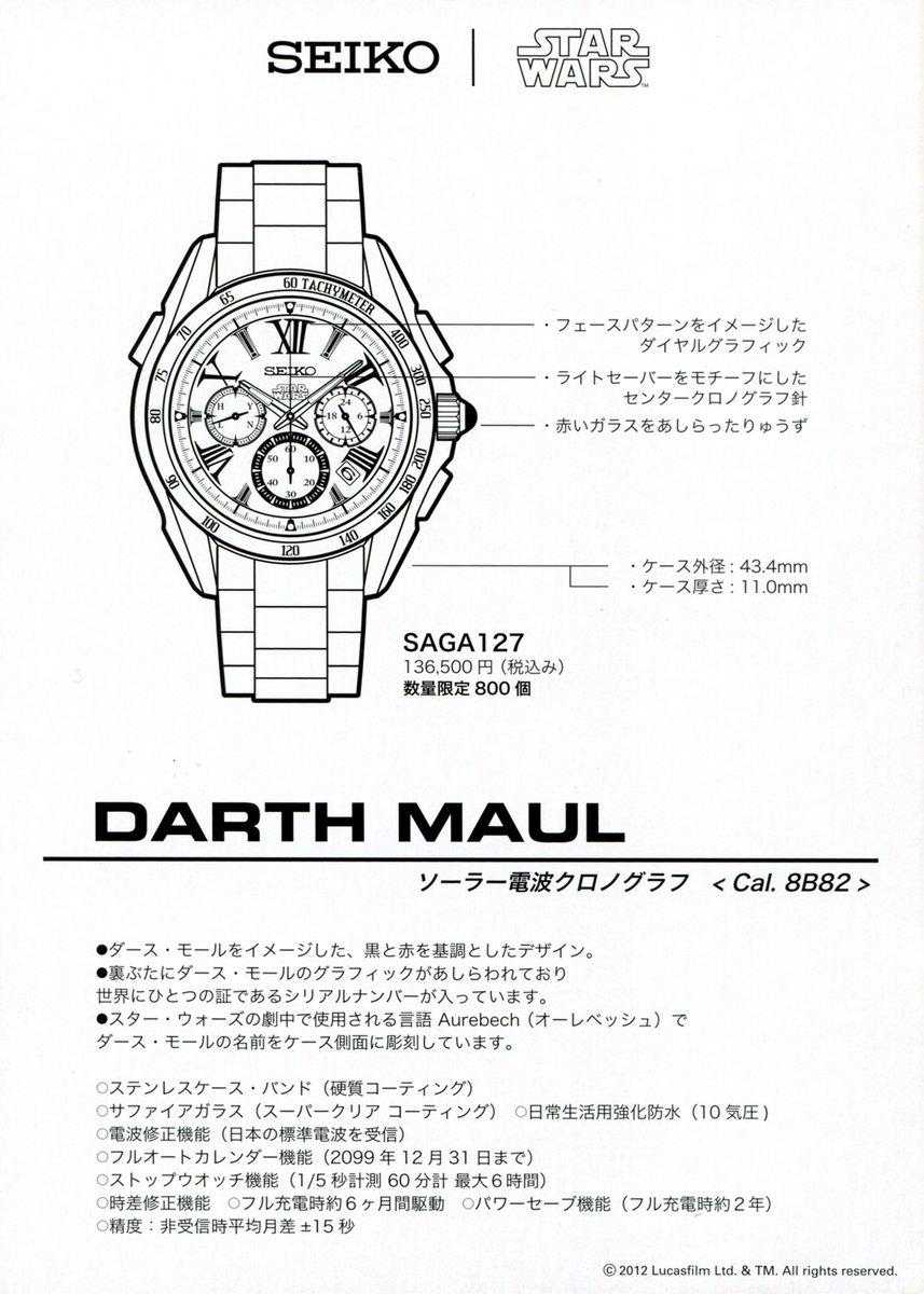 2012.09 Seiko Brightz Star Wars-12.