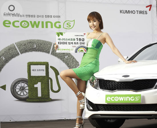 kumho-new-ecowing-s-nm300312.jpg