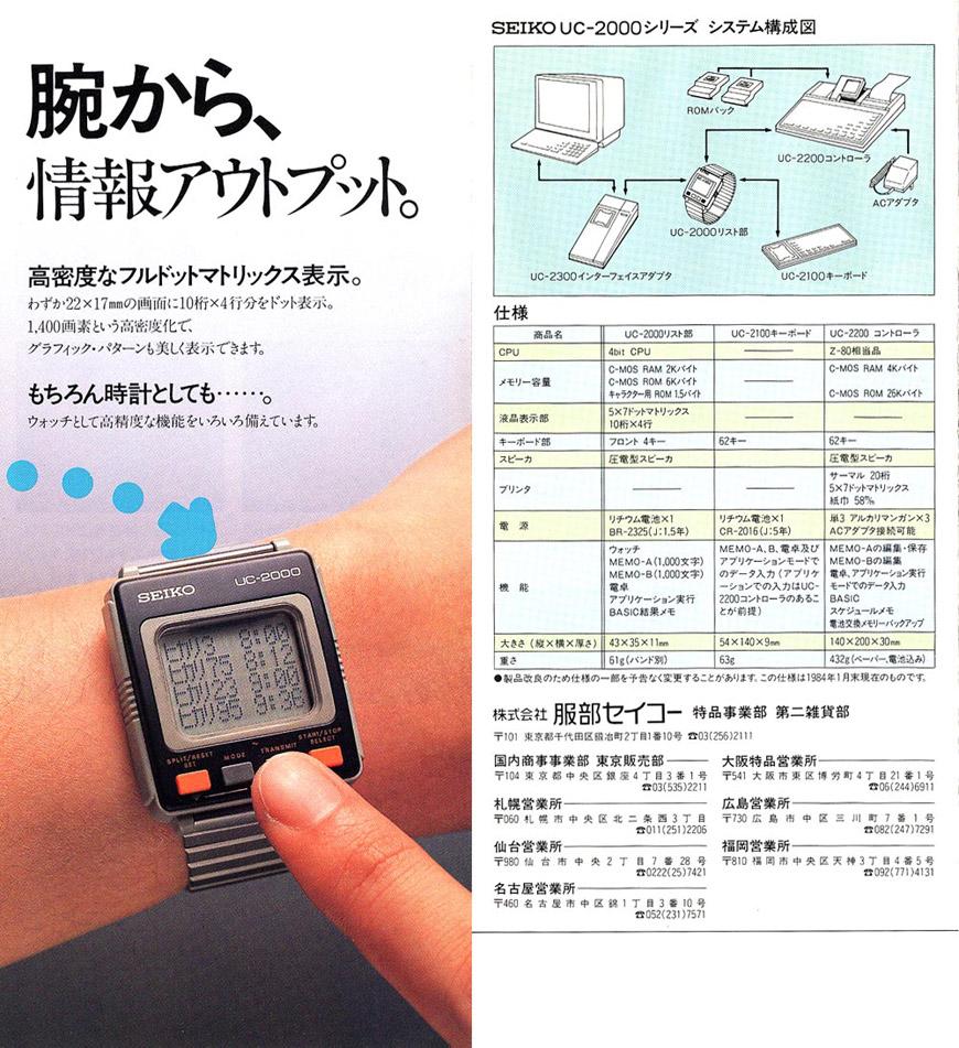 Seiko-UC-2000-wristwatch-computer-5.